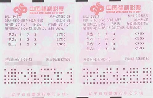 福彩3d第2017157期倍投中奖票样