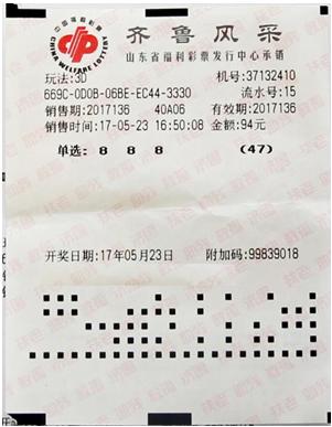 福彩3d第2017136期单选47倍投注中奖票样