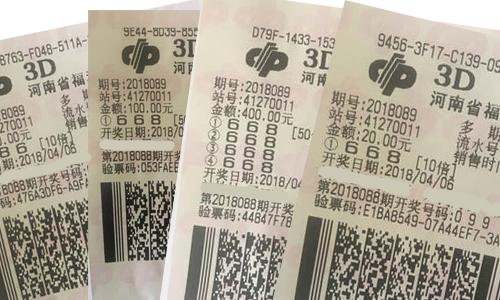 福彩3d第2018089期270倍倍投中奖票样