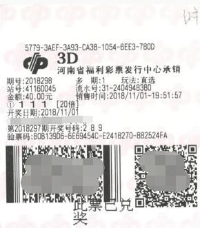 福彩3d第2018298期单选倍投20倍中奖票样
