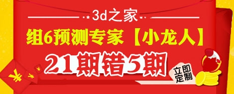 3d专家预测小龙人组选六码21期错5期