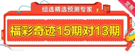 福彩3d组选精选专家福彩奇迹15期对13期