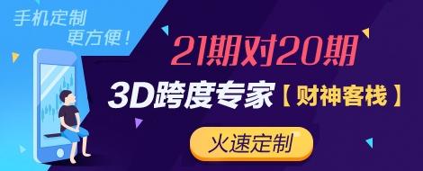 福彩3d跨度专家财神客栈21期对20期