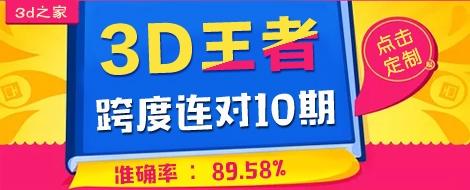 福彩3d跨度专家连对10期