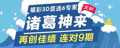 福彩3d专家诸葛神来连对9期