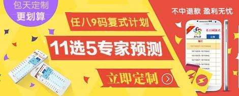 11选5预测专家定制方案中大奖