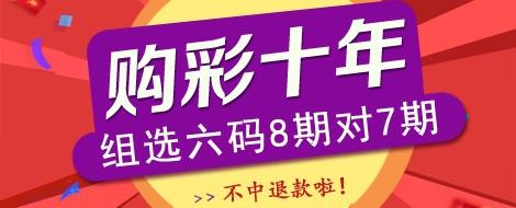 福彩3d专家购彩十年组选六码8期对7期