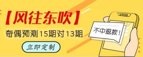 福彩3d预测专家15期命中13期