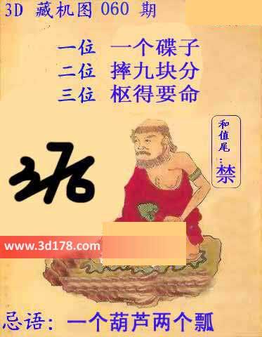 福彩3d第2014060期藏机图详解:-3d第2014060期藏机图 一个葫芦两