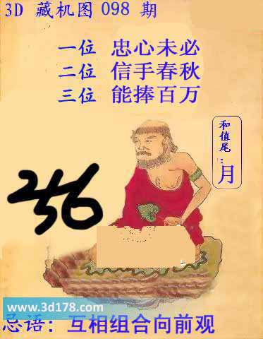 3d福彩3d第2014098期藏机图详解:-3d第2014098期藏机图 互相组合