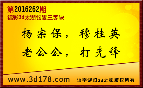 3d第2016262期太湖图库解字谜:杨宗保,穆桂英