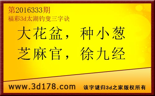 3d第2016333期太湖图库解字谜:大花盆,种小葱