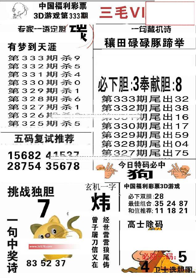 三毛图库3d第2016333期今日特码必中:狗