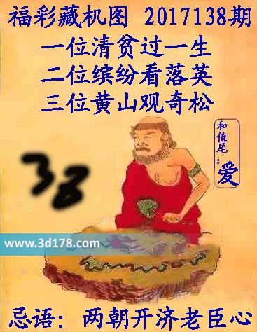3d正版藏机图第2017138期一位清贫过一生