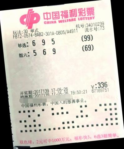福彩3d第2017039期倍投168倍中奖票样
