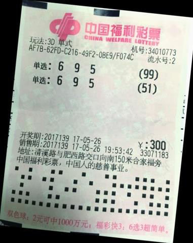 福彩3d第2017139期倍投150倍中奖票样