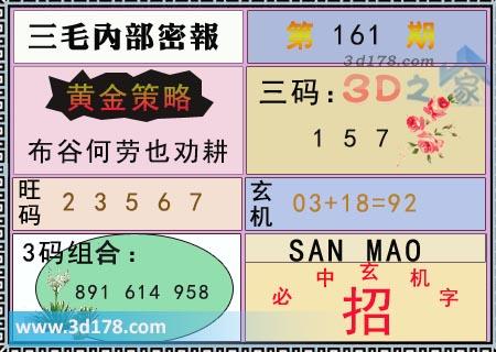 3d三毛内部密报图第2017161期推荐三码:157