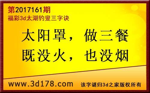 3d第2017161期太湖图库解字谜:太阳罩,做三餐