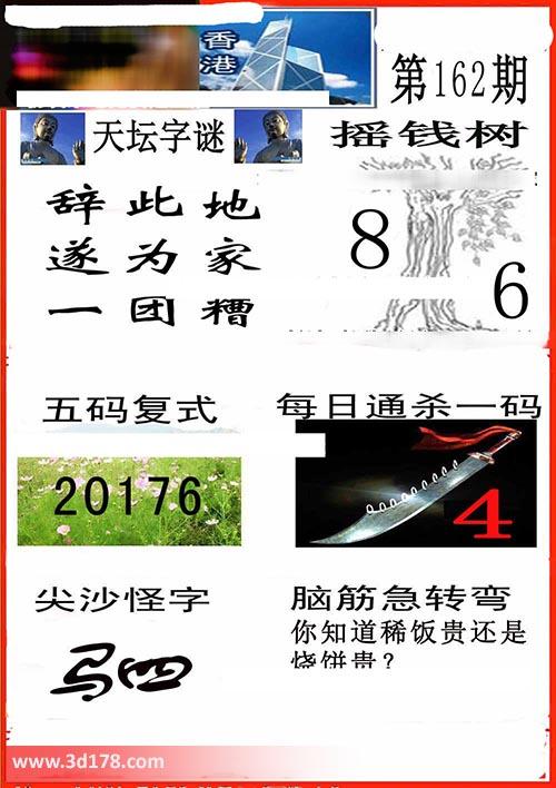 香港彩报3d第2017162期摇钱树:8 6