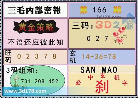 3d三毛内部密报图第2017166期推荐旺码:02378