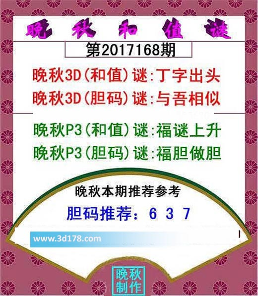 3d红五晚秋图第2017168期和值谜:丁字出头