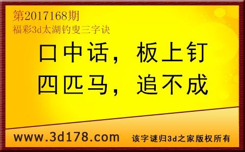 3d第2017168期太湖图库解字谜:口中话,板上钉