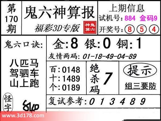 鬼六神算报3d第2017170期推荐金胆:8