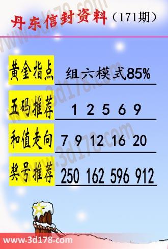 丹东信封资料图3d第2017171期黄金指点:组六模式85%