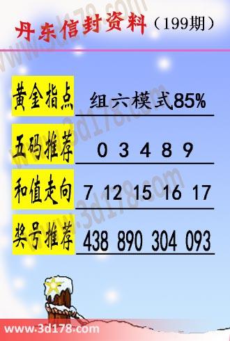 丹东信封资料图3d第17199期黄金指点:组六模式85%