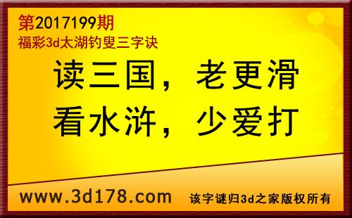 3d第2017199期太湖图库解字谜:读三国,老更滑