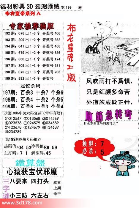 3d布衣皇帝第2017199期推荐解冻码:45