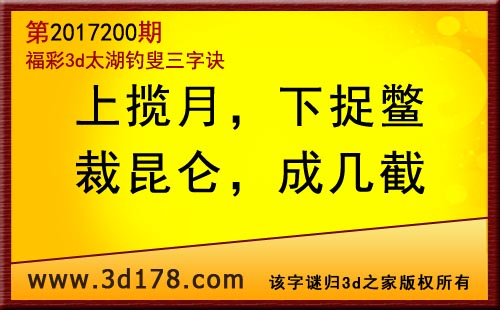 3d第2017200期太湖图库解字谜:上揽月,下捉鳖
