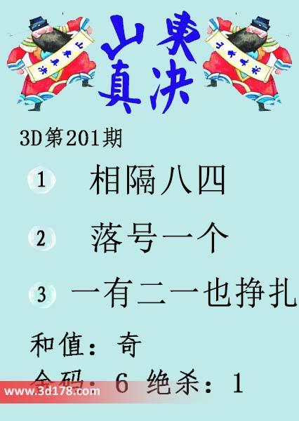 3d第2017201期山东真诀图金码:6
