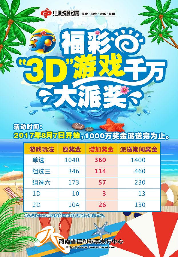 """福彩""""3d""""游戏千万大派奖"""