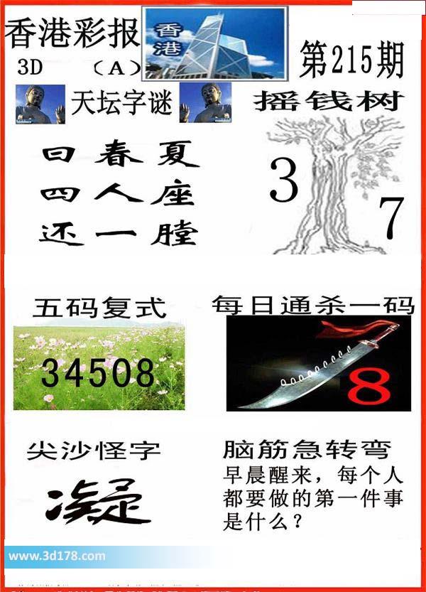 香港彩报3d第2017215期摇钱树:3 7