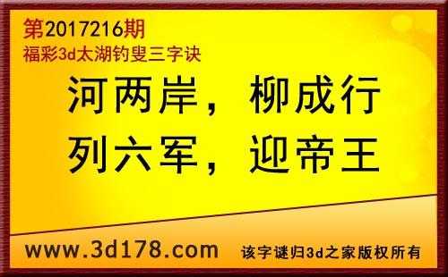3d第2017216期太湖图库解字谜:河两岸,柳成行