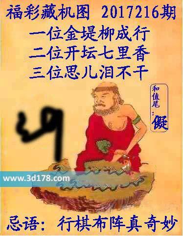 3d正版藏机图第2017216期一位金堤柳成行