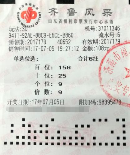 福彩3d第2017179期倍投中奖票样