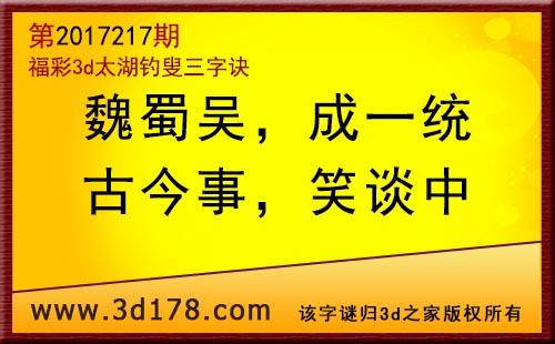 3d第2017217期太湖图库解字谜:魏蜀吴,成一统