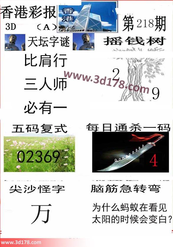 香港彩报3d第2017218期每日通杀一码:4