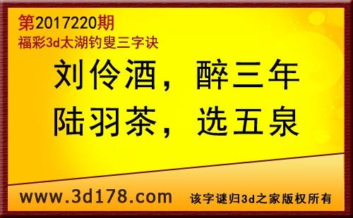 3d第2017220期太湖图库解字谜:刘伶酒,醉三年