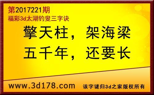 3d第2017221期太湖图库解字谜:擎天柱,架海梁