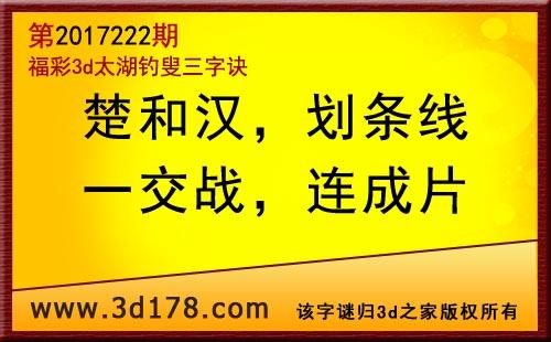3d第2017222期太湖图库解字谜:楚和汉,划条线