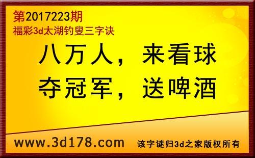 3d第2017223期太湖图库解字谜:八万人,来看球