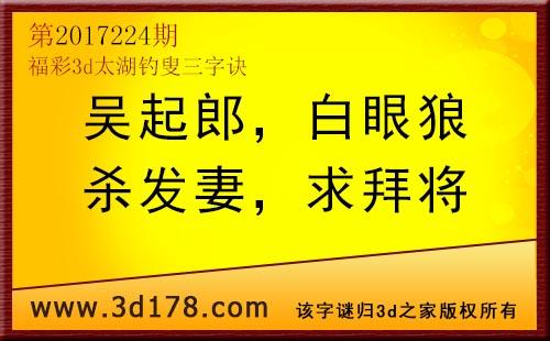 3d第2017224期太湖图库解字谜:吴起郎,白眼狼