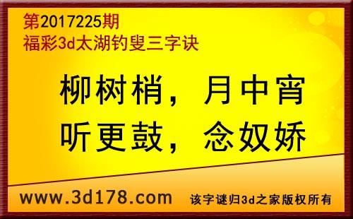3d第2017225期太湖图库解字谜:柳树梢,月中宵