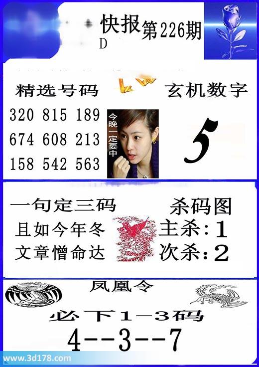 3d凤凰快报第2017226期推荐:主杀1