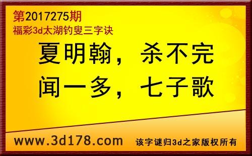 3d第2017275期太湖图库解字谜:夏明翰,杀不完