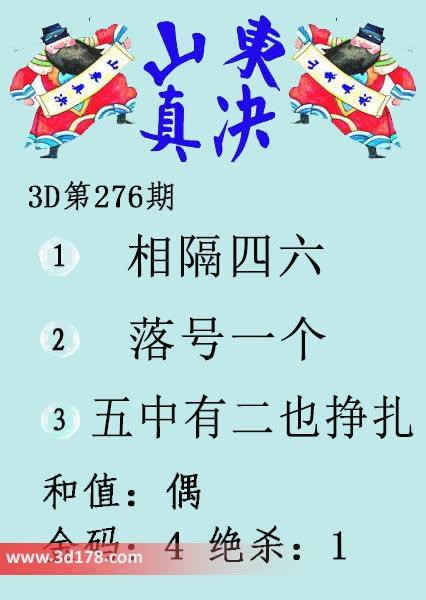 3d第2017276期山东真诀图推荐金码:4