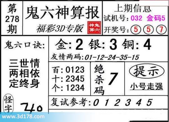 鬼六神算报3d第2017278期推荐绝杀码:7